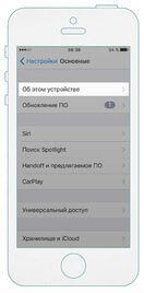 Проверка imei на iOS 2