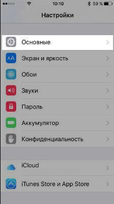 Сброс iPhone 1