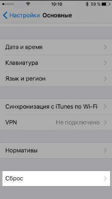 Сброс iPhone 2