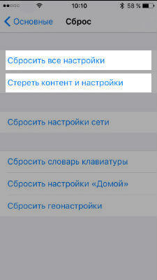 Сброс iPhone 3