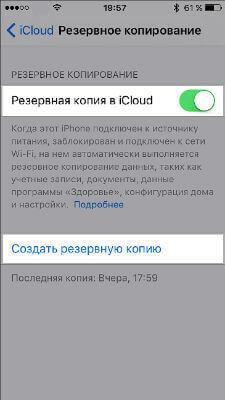 Создание копии данных iphone 5-6