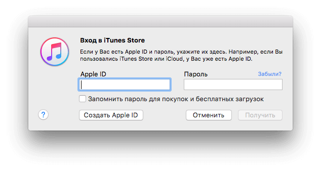 Cоздать Apple ID в iTunes