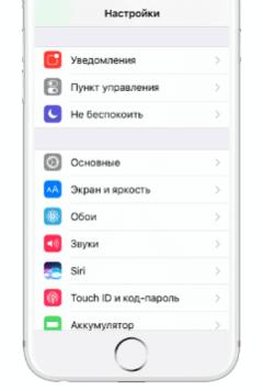 Как отключить вибрацию на уведомления на айфоне
