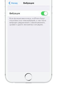 Как отключить вибрацию на айфоне 6
