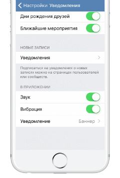 Отключение на iPhone вибрации в vk в уведомлениях