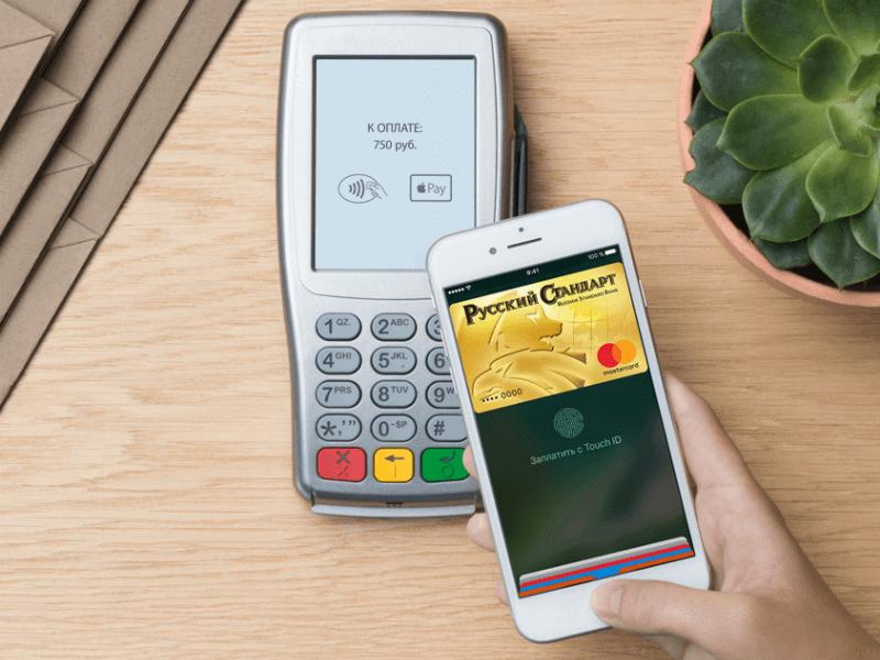 Как подключить apple pay
