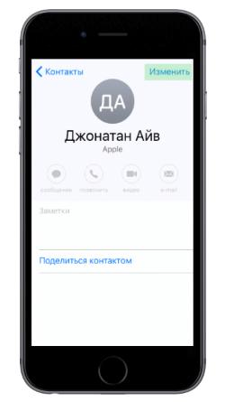 фото контактов iphone