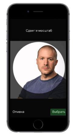 как сделать на айфоне фото на контакт