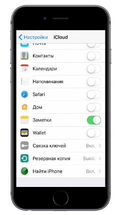 Найти айфон онлайн
