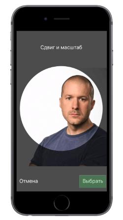 фото контакта на весь экран iphone