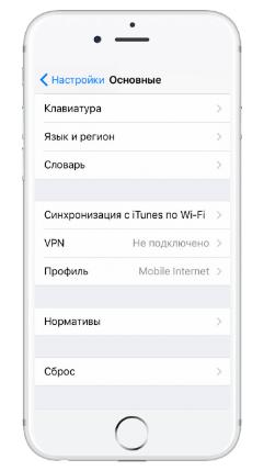 iPhone не подключается к w-ifi