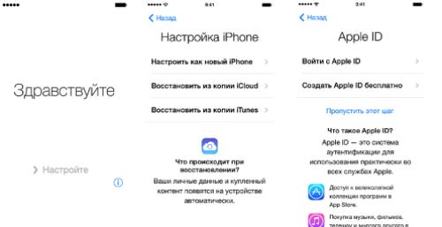 Настроить iPhone как новый