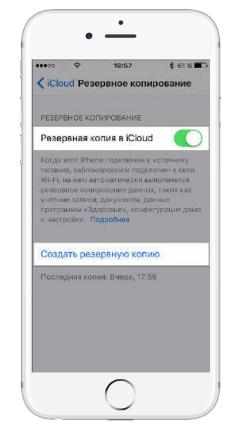 Создание бекапа на iPhone