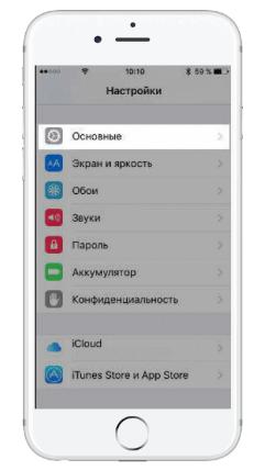 Сброс iPhone