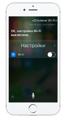 как отключить wi-fi на iphone