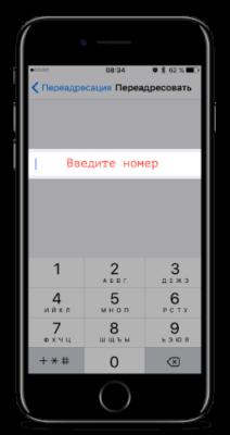 iphone переадресация вызовов