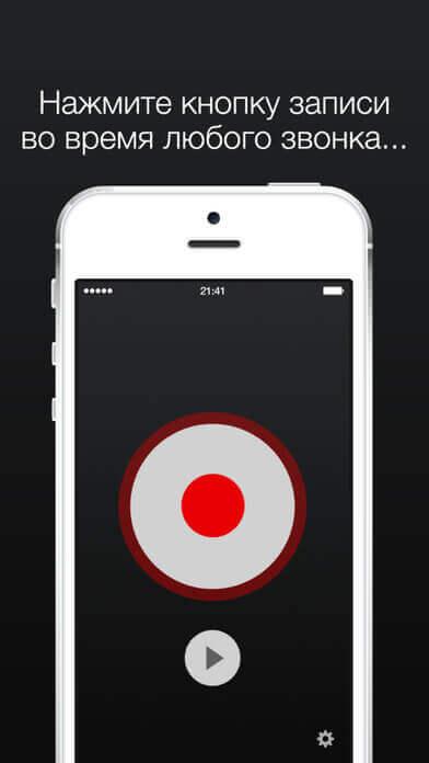 можно ли записывать звонки на айфоне