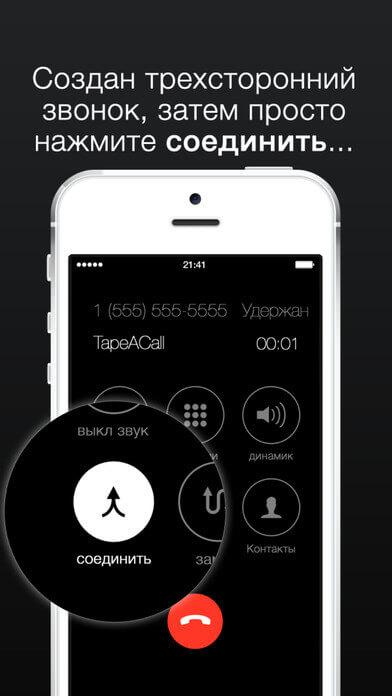 как на айфоне записывать разговор звонков