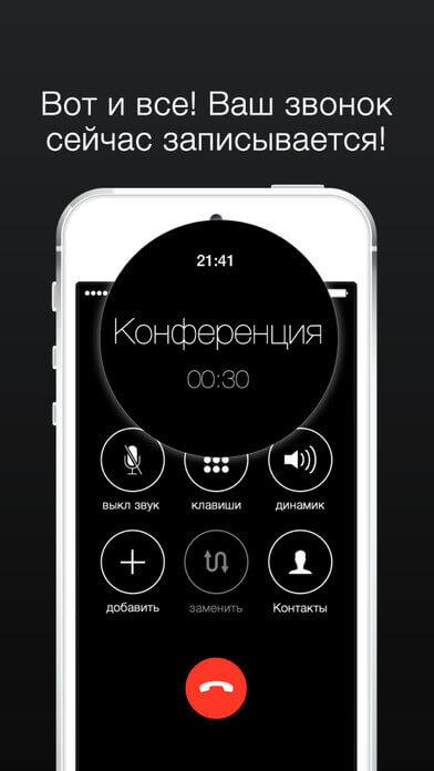 как записывать во время звонка на айфон