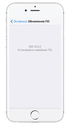 Как узнать версию ПО на iPhone