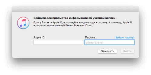 как отписаться от apple music на mac
