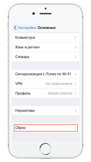 Сброс сети в айфоне
