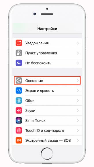 ускорить iphone 6