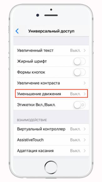 как ускорить работу iphone 6