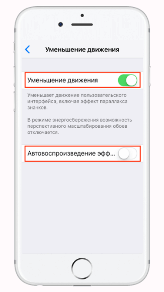 ак ускорить iphone 5s