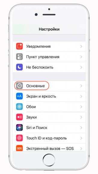 выключить iphone без кнопки
