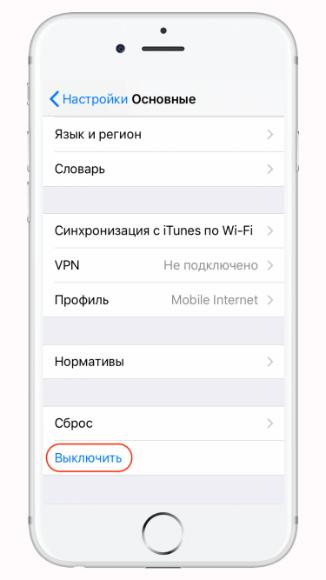 как выключить iphone без кнопки power