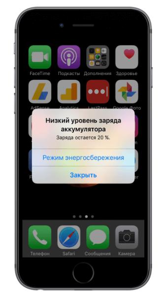 режим энергосбережения на айфоне