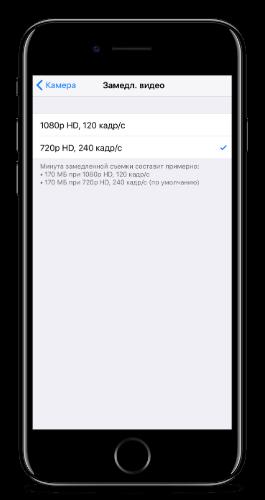 видео замедленной съемки на айфон