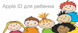 apple id для ребенка