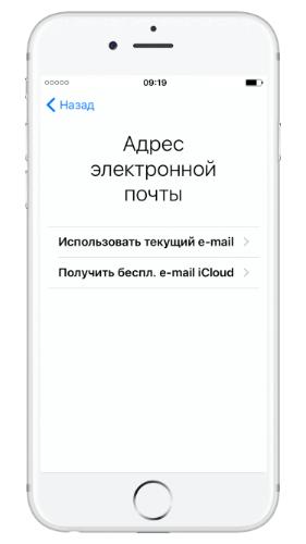 создание почты icloud