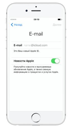 зарегистрировать почту icloud