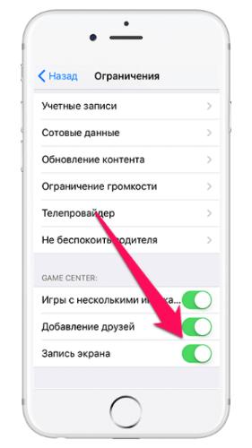 как сделать запись экрана на айфоне 6