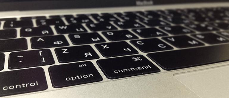 сочетания клавиш mac os
