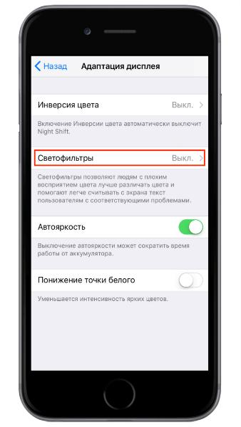 как сделать айфон черно белым