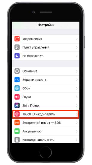 как изменить пароль на айфоне