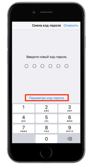 код пароль айфон