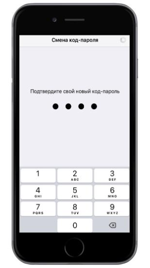 поменять код пароль на 4 значный