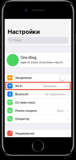 настройка прокси на iphone