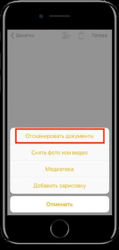 как сканировать документ на айфоне