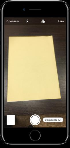 как сканировать документы на айфон