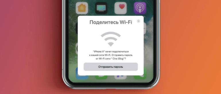 как поделиться паролем wi fi iphone