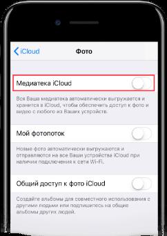 как очистить icloud хранилище от фото