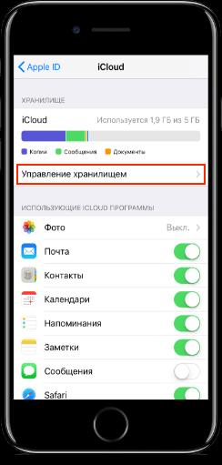 как зайти в хранилище icloud с айфона