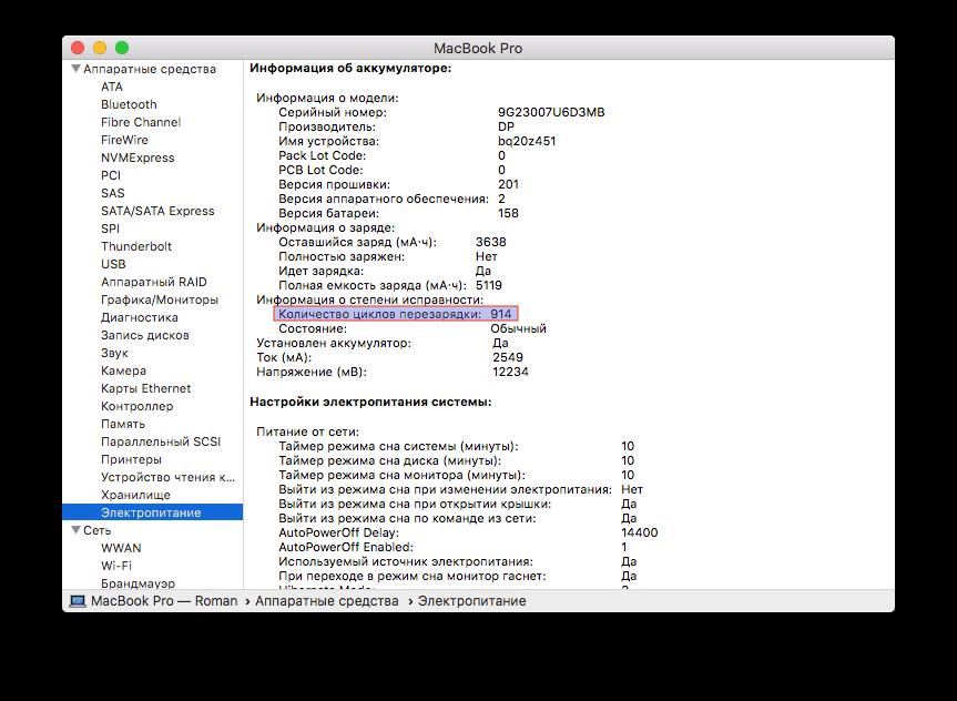 количество циклов перезарядки macbook air