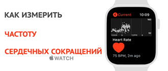 apple watch пульс